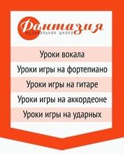 Музыкальная школа Фантазия для взрослых и детей в Иркутске
