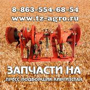 каталог пресс подборщик киргизстан
