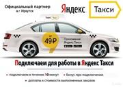 Приглашаем водителей с л/а в Яндекс.Такси