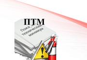 Пожарно - технический минимум обучение