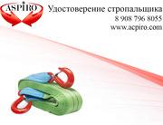 Удостоверение стропальщика для Иркутска