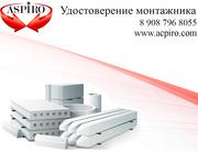 Купить удостоверение монтажника для Иркутска